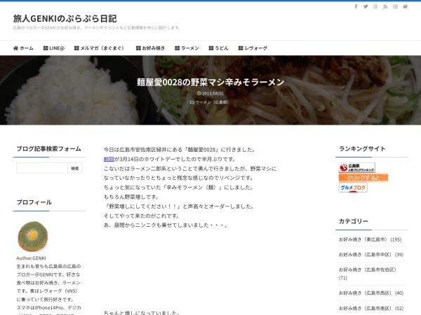 麺屋愛0028の野菜マシ辛みそラーメン