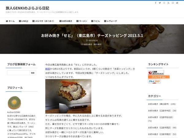 お好み焼き「せと」(東広島市)チーズトッピング 2013.5.1
