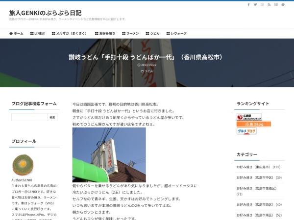 讃岐うどん「手打十段 うどんばか一代」(香川県高松市)