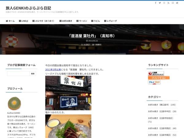 「居酒屋 葉牡丹」(高知市)