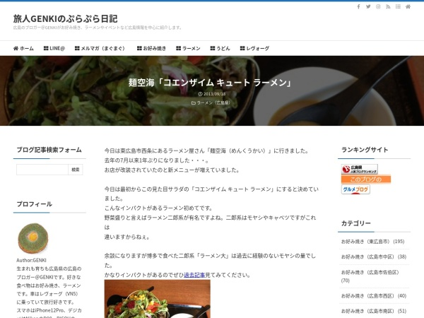 麺空海「コエンザイム キュート ラーメン」