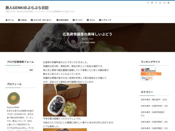 広島県世羅産の美味しいぶどう