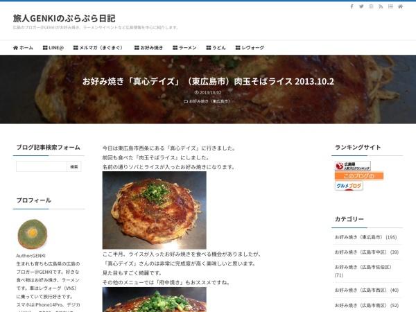 お好み焼き「真心デイズ」(東広島市)肉玉そばライス 2013.10.2