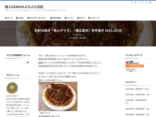 お好み焼き「真心デイズ」(東広島市)府中焼き 2013.10.10