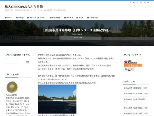 旧広島市民球場跡地【日本シリーズ優勝記念碑】
