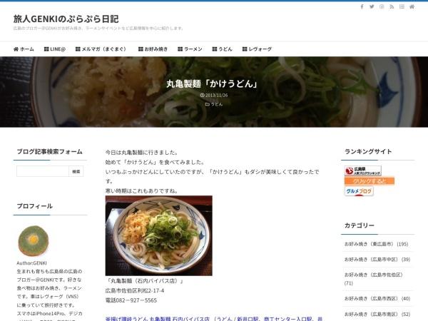 丸亀製麺「かけうどん」