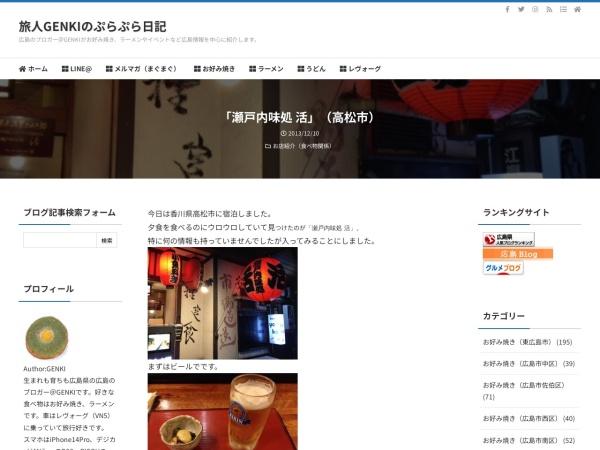 「瀬戸内味処 活」(高松市)