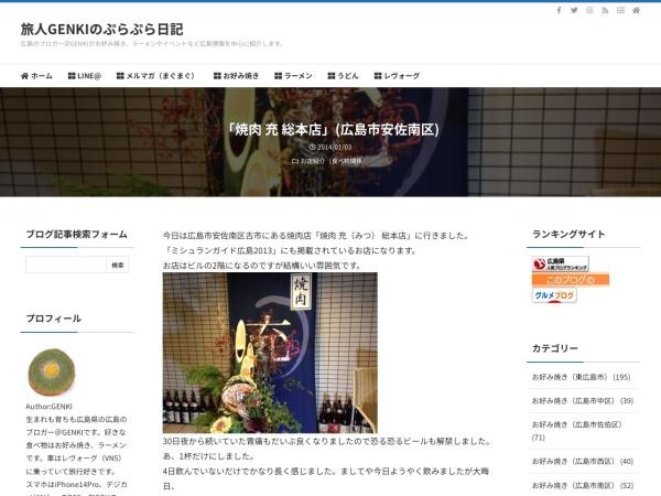 「焼肉 充 総本店」(広島市安佐南区)