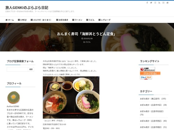 おんまく寿司「海鮮丼とうどん定食」