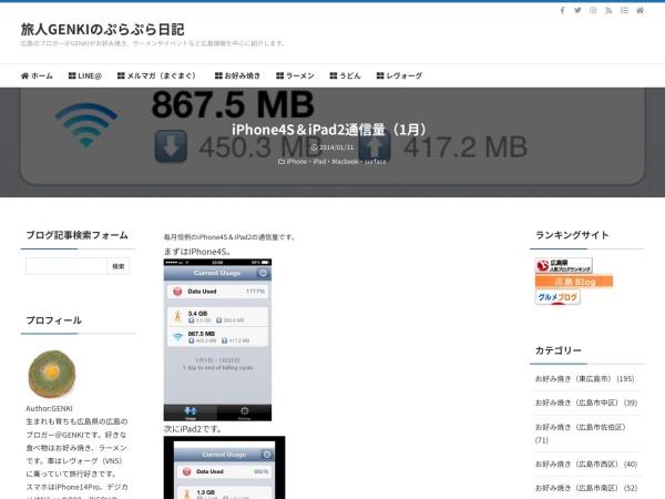 iPhone4S&iPad2通信量(1月)