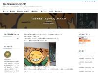 お好み焼き「真心デイズ」2014.2.10