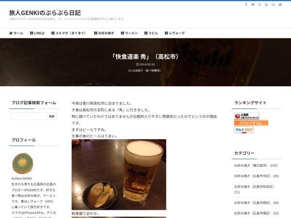 「快食道楽  秀」(高松市)