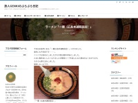 ラーメン「一蘭(広島本通駅前店)」