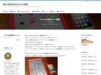 iPad Air用カバー購入