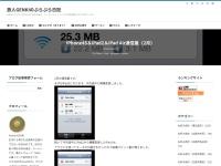 iPhone4S&iPad2&iPad Air通信量(2月)