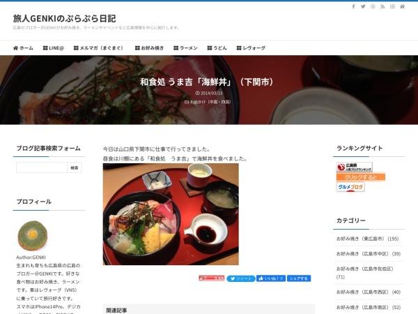 和食処 うま吉「海鮮丼」(下関市)