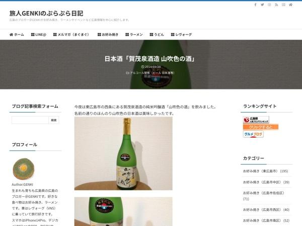 日本酒「賀茂泉酒造 山吹色の酒」