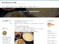 うどん「菜の家」(愛媛県四国中央市)