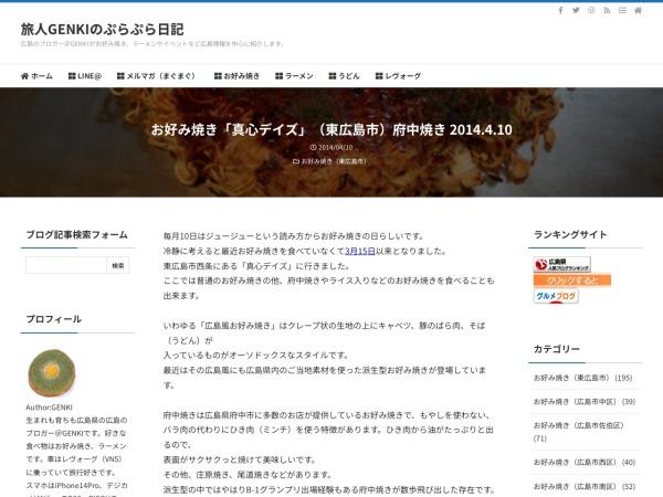 お好み焼き「真心デイズ」(東広島市)府中焼き 2014.4.10