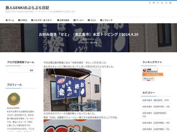 お好み焼き「せと」(東広島市)水菜トッピング!2014.4.20