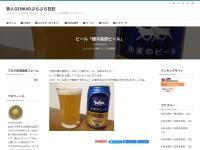 ビール「銀河高原ビール」