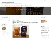 ビール「エビス ロイヤルセレクション」