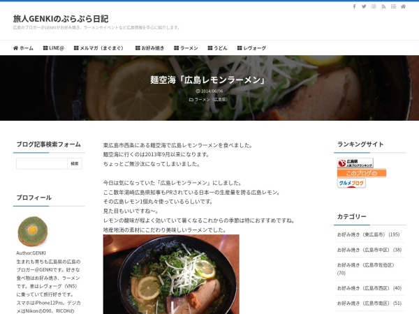 麺空海「広島レモンラーメン」