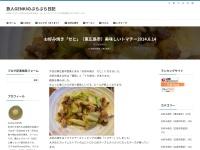 お好み焼き「せと」(東広島市)美味しいトマチー2014.6.14