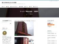 ラーメン「寿栄広食堂」(岩国市)