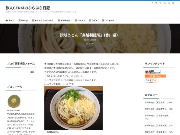 讃岐うどん「鳥越製麺所」(香川県)