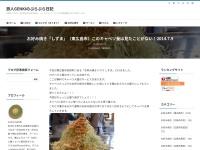 お好み焼き「しずま」(東広島市)このキャベツ量は見たことがない!2014.7.9