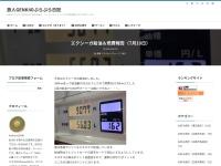 エクシーガ給油&燃費報告(7月10日)