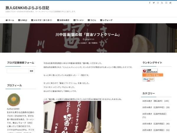 川中醤油/醤の館「醤油ソフトクリーム」