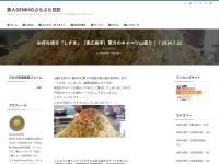 お好み焼き「しずま」(東広島市)驚きのキャベツ山盛り!!2014.7.22
