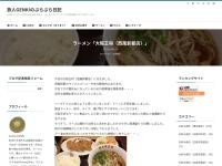 ラーメン「大阪王将(西風新都店)」