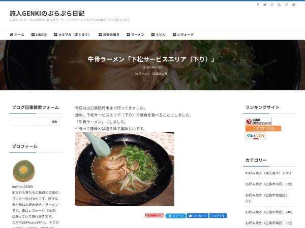 牛骨ラーメン「下松サービスエリア(下り)」