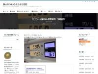 エクシーガ給油&燃費報告(8月1日)