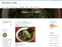倉橋宝島ねぎラーメン「麺空海」