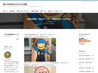 お好み焼き「真心デイズ」(東広島市)2014.8.5