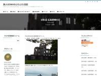 8月6日 広島原爆の日