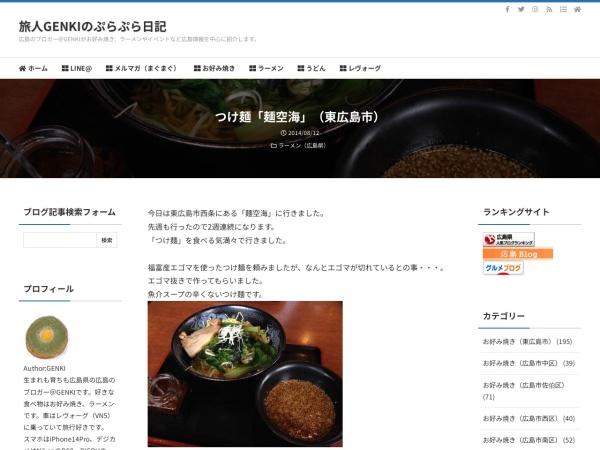 つけ麺「麺空海」(東広島市)