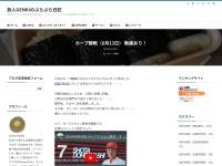 カープ観戦(8月13日) 動画あり!