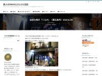 お好み焼き「くらげ」(東広島市)2014.8.24