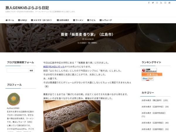 蕎麦「板蕎麦 香り家」(広島市)