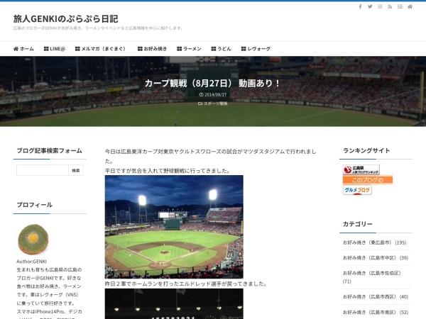 カープ観戦(8月27日) 動画あり!