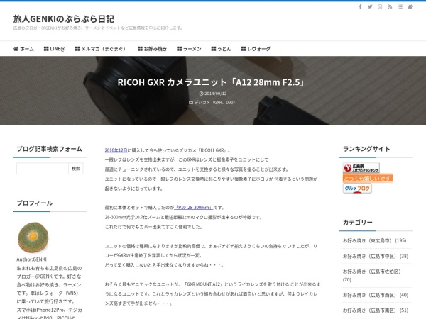 RICOH  GXR カメラユニット「A12 28mm F2.5」