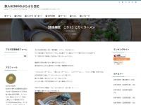 【廣島麺匠 こりく】こりくラーメン
