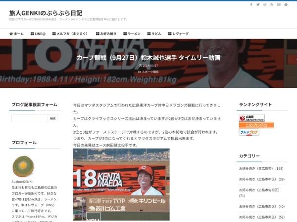 カープ観戦(9月27日)鈴木誠也選手 タイムリー動画