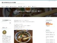 イリコ出汁たっぷりの魚介スープラーメン【周一】
