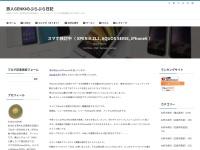 スマホ検討中( XPERIA ZL2, AQUOS SERIE, iPhone6 )